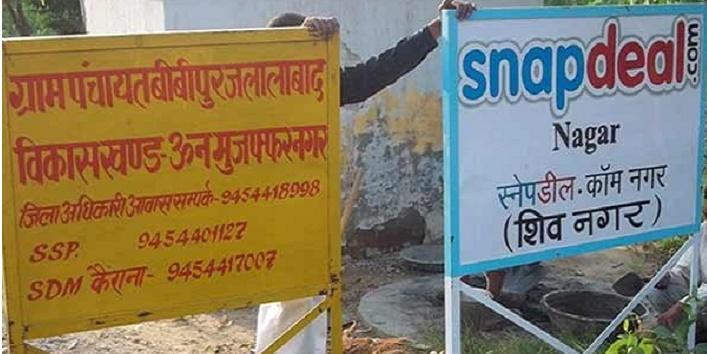Snapdeal.com Nagar2