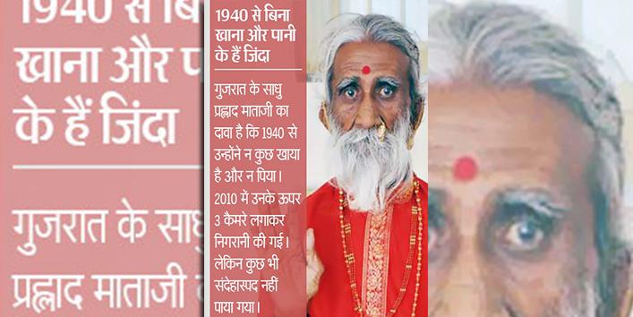 sadhu-prahalad-mataji_145