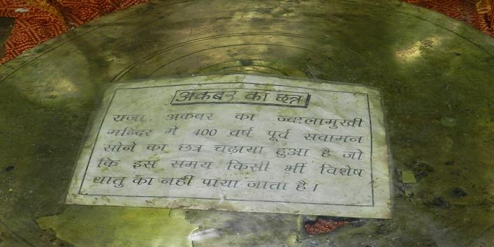 jwala devi temple3