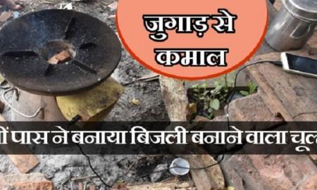 stove-phone-charge