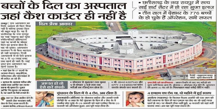 sri-sathya-sai-sanjeevini-hospital