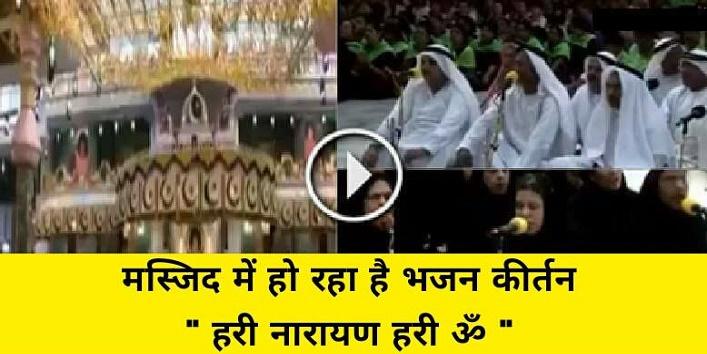 arab-muslim-singing-bhajan-in-arab-masjid-1