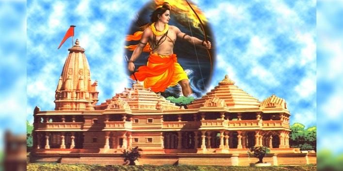 प्रभु राम