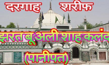 Hazrat Bu-Ali Shah Qalandar dargah spreading harmony among hindu and muslim cover