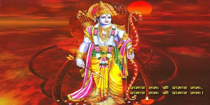 भगवान श्रीराम