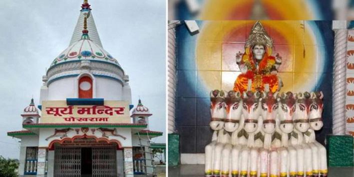 पोखरामा सूर्य मंदिर