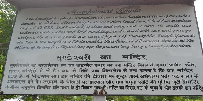 मां मुंडेश्वरी मंदिर