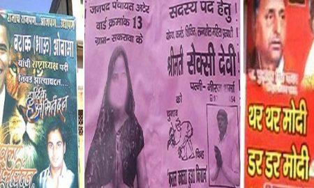 चुनावी पोस्टर्स