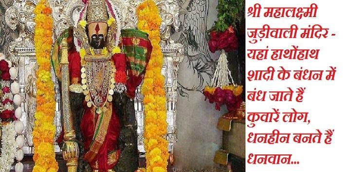 श्री महालक्ष्मी जुड़ीवाली मंदिर