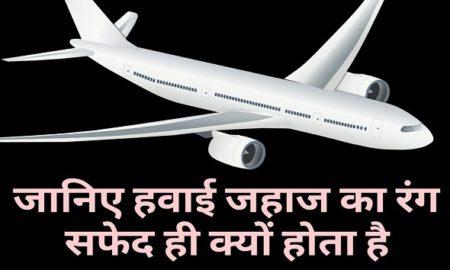 हवाई जहाज