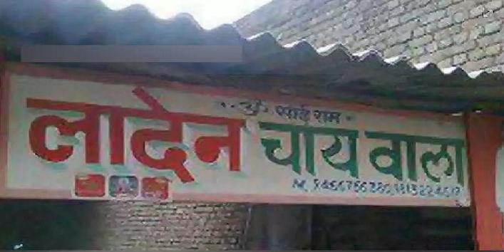 लादेन का बिछड़ा भाई है शायद, अब चाय बेच रहा है यानि आगे पीएम बन सकता है।