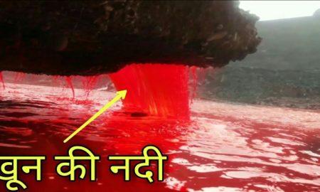 खून की नदी