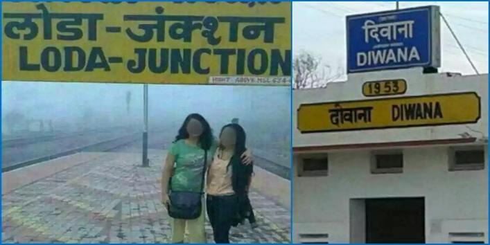 इन रेलवे स्टेशनों के नाम किसी ने गुस्से में ही रखें हैं।