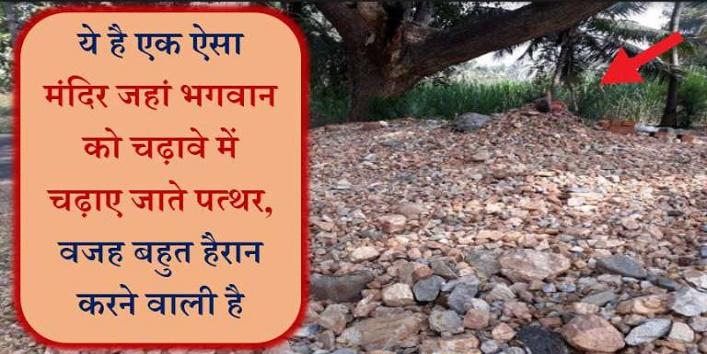दक्षिण भारत का है यह मंदिर