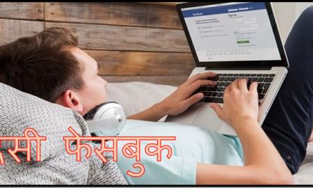 देसी फेसबुक