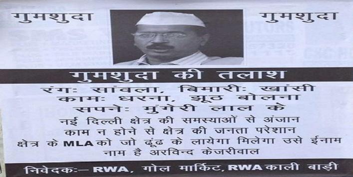 गोल मार्केट दिल्ली के लोगों द्वारा जारी किया गया यह पोस्टर बहुत कुछ कहता है