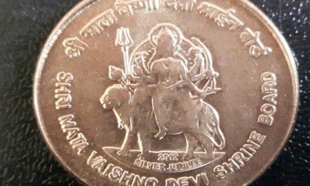5 रुपये का सिक्का