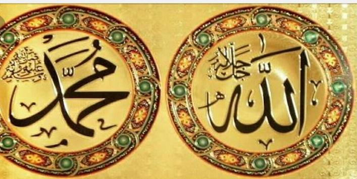 अल्लाह के 5 नाम