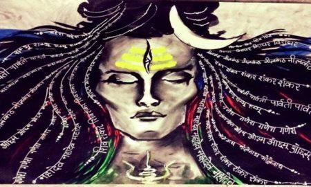भगवान शिव