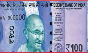 100 रु. का नया नोट